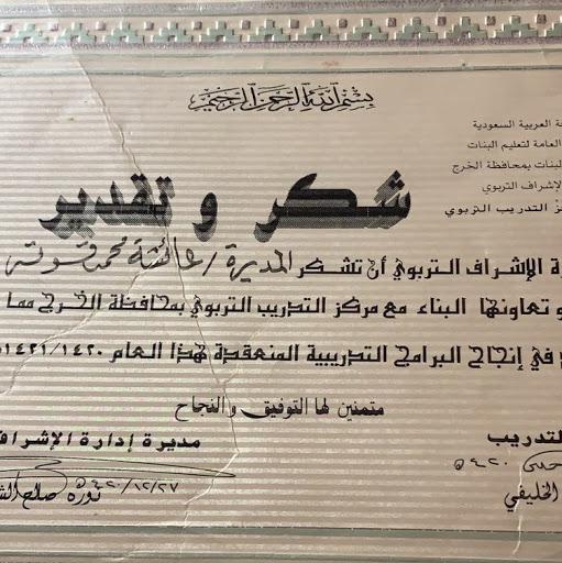 Aisha Qoutah