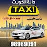 تاكسي دانه الكويت 98969091 تحت الطلب