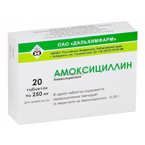 Амоксициллин таблетки 250мг №20 Дальхимфарм