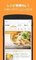 Screenshot of クックパッド - レシピ検索 & 特売チラシアプリ