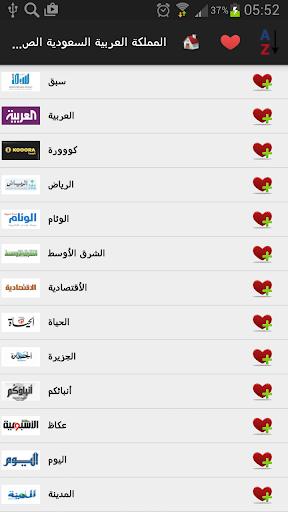 المملكة العربية السعودية الصحف