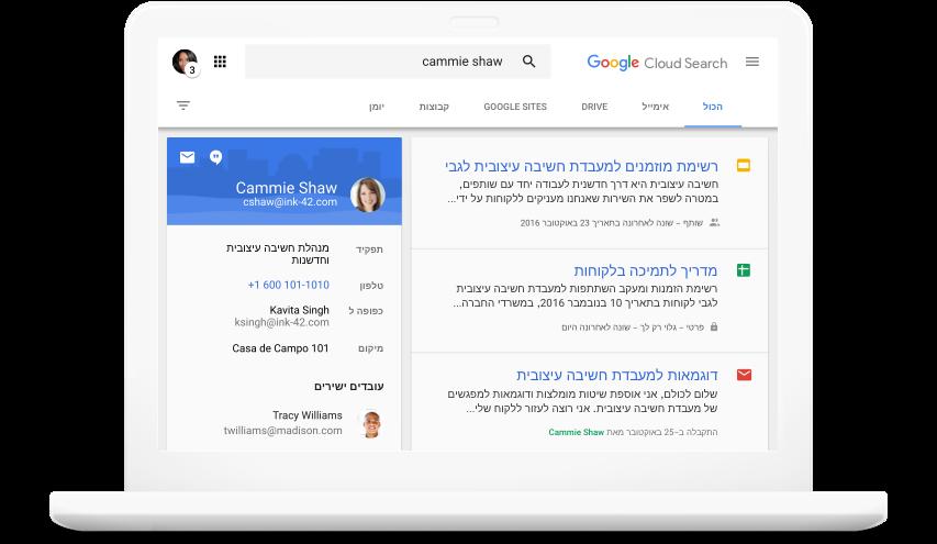 חיפוש במוצרי Google Workspace