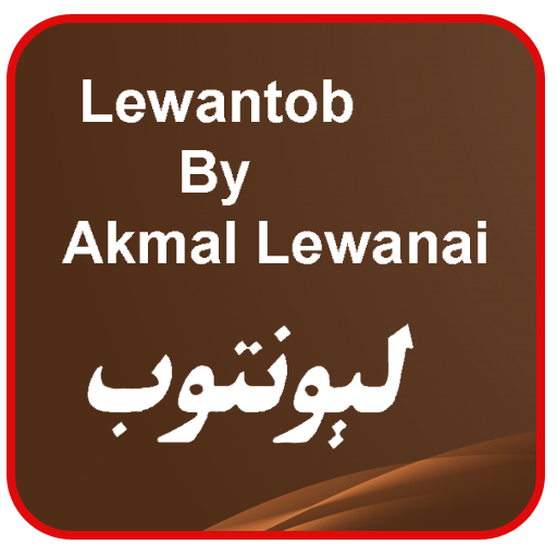 Pashto Poetry Laywantob By Akmal Android APK Download Free By AppsTouch