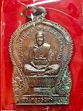 """เหรียญรุ่น ๒๙ """"รุ่น นั่งพาน"""" พ.ศ. ๒๕๔๓ (รุ่นแรกวัดทุ่งปุย) หลวงปู่ครูบาอิน อินฺโท 2"""