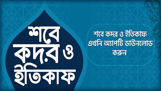 শবে কদর ও ইতিকাফ - Shab e Qadar & Etikaf for PC-Windows 7,8,10 and Mac apk screenshot 1