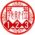 123找財位-風水師專家版