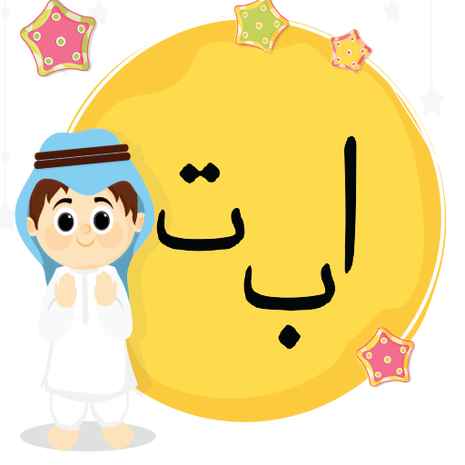Elifba Quran Learning Game file APK for Gaming PC/PS3/PS4 Smart TV