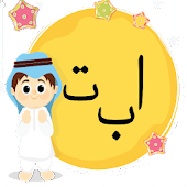 Elifba Quran Learning Game