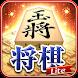 金沢将棋 Lite - 50段階のレベルが遊び放題