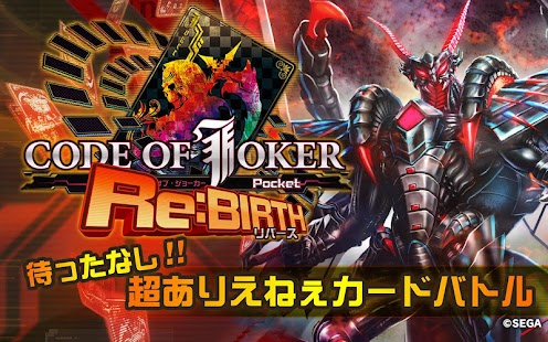 CODE OF JOKER Pocket- screenshot thumbnail