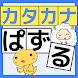 カタカナ練習無料ゲーム/子供向けの知育アプリ/遊んで覚える「アイウエオ」【カタカナぱずる】 - Androidアプリ