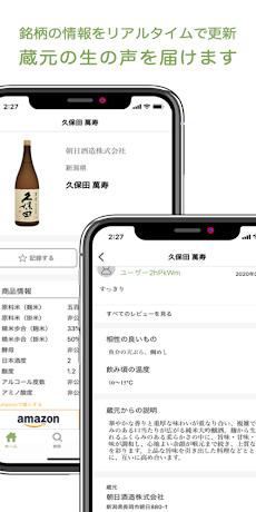 サケアイ - あなたに合う日本酒をおすすめする日本酒アプリのおすすめ画像2