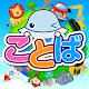 タッチ!ことばランド 2歳から遊べる言葉を育む子供向けアプリ Download for PC Windows 10/8/7