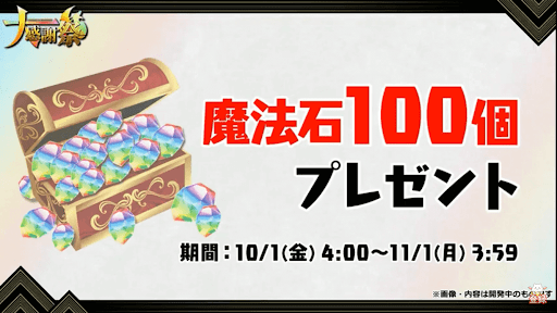 魔法石100個配布
