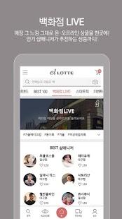 엘롯데 - 롯데백화점 공식온라인몰 elLotte.com - náhled