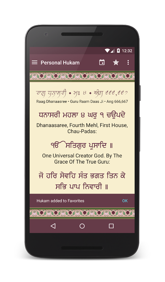 Daily Hukamnama by SikhNet- screenshot