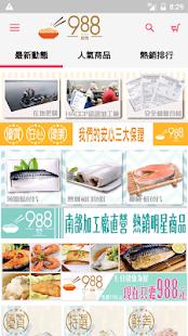 988廚房-專業加工廠直營海鮮 - náhled