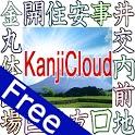 Kanji Cloud Free icon