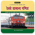 Speedy Railway General Maths in Hindi icon