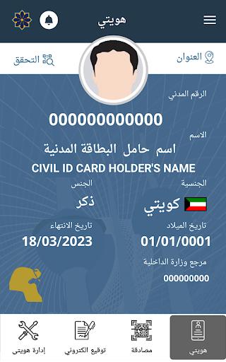 Kuwait Mobile ID u0647u0648u064au062au064a 1.4.2 screenshots 2