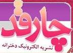 چارقد - نشریه الکترونیک دخترانه - به روز رسانی :  1:50 ع 86/11/26