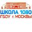 ГБОУ Школа No 1080 (Owner)