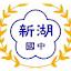 新湖國中視訊會議專用(勿刪) (Owner)