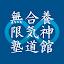 Mugenjuku Aikido (Owner)