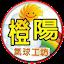 陽橙 (Owner)