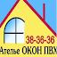 Ателье ОКОН ПВХ Омск (Owner)