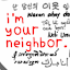 I'm Your Neighbor Books (Owner)