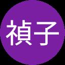 加世田禎子