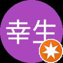 中村幸生(サッチャン)
