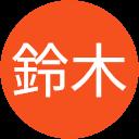 鈴木千栄子