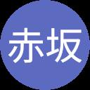 赤坂洋治郎