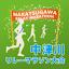 中津川リレーマラソン (Owner)