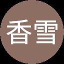 長谷川香雪