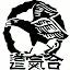 Yoshinkan Seiseikai Aikido (Owner)
