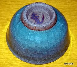 写真: 亀甲貫入青瓷ぐい呑み 琉球大田焼窯元:平良幸春作  掲載作品のお問い合わせは ℡/FAX 098-973-6100でお願致します。