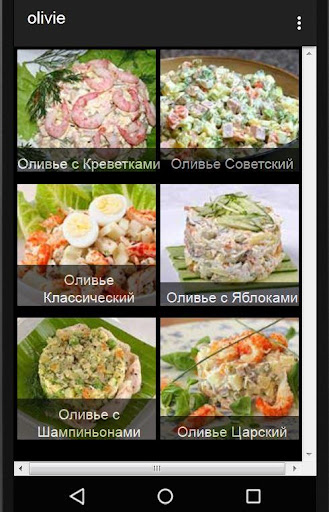 Оливье рецепт салата screenshot 1
