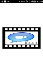 Bangla Movie collection App Download For Android 1