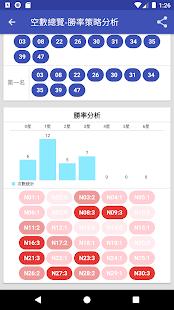 49DIY - 遺漏大數據 - Screenshot