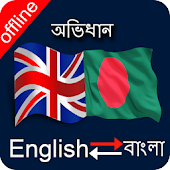 English to Bangla & Bengali to English Dictionary