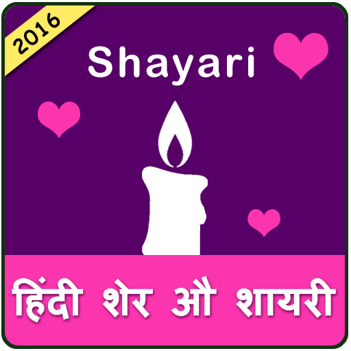 Hindi Shayari ♥ Love, Sad 娛樂 App LOGO-硬是要APP