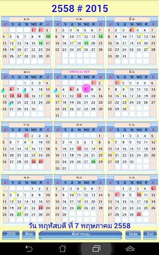 ปฏิทินไทย 2558 / 2559 screenshot