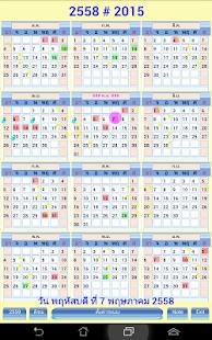 ปฏิทินไทย 2558 / 2559- ภาพหน้าจอขนาดย่อ