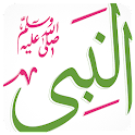 ميراث النبي ﷺ