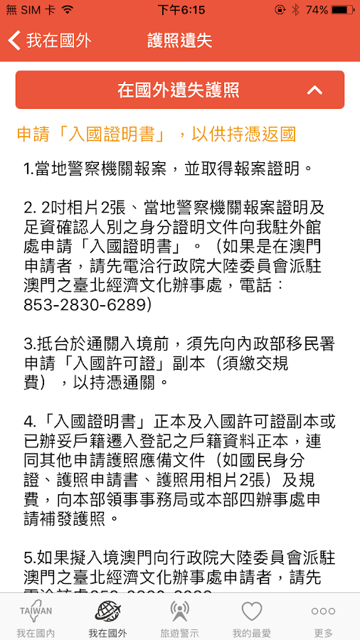 旅外救助指南TravelEmergencyGuidance- screenshot