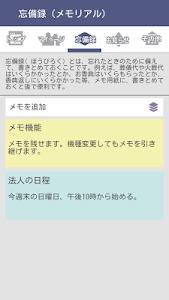追憶アプリ screenshot 3