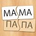 Учимся читать и писать слова: Сортировка слогов icon